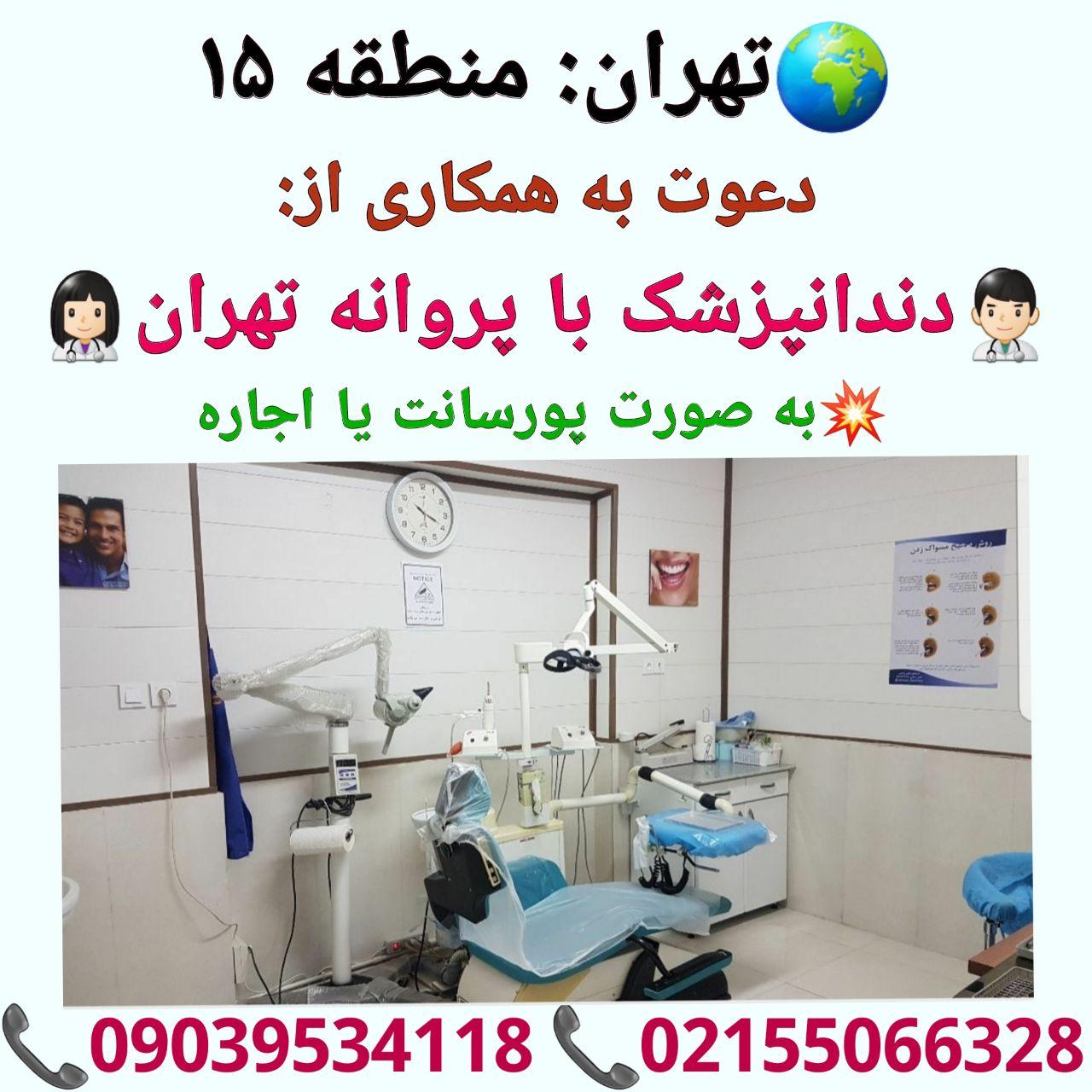 تهران: منطقه ۱۵، دعوت به همکاری از دندانپزشک با پروانه تهران