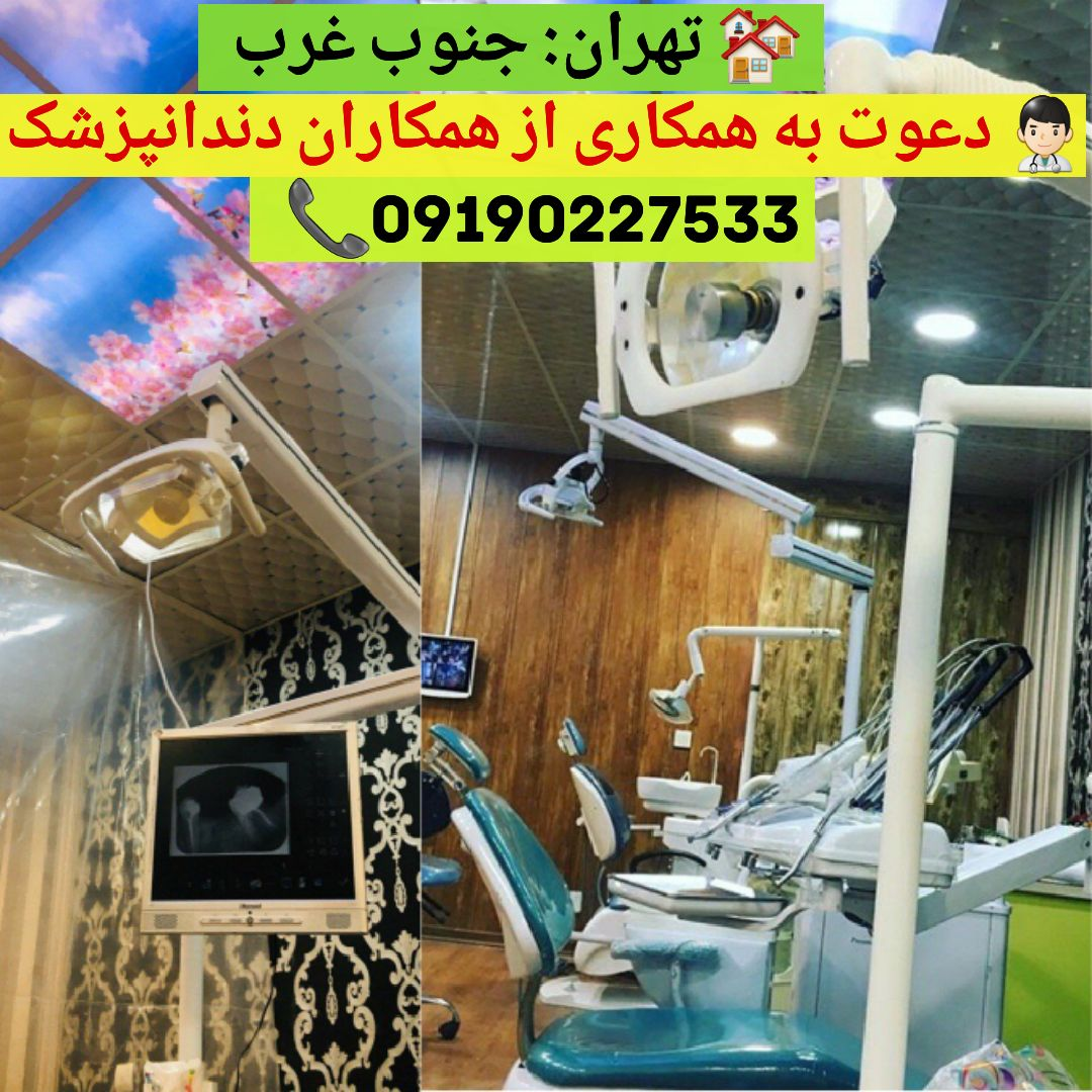 تهران: جنوب غرب، دعوت به همکاری از همکاران دندانپزشک