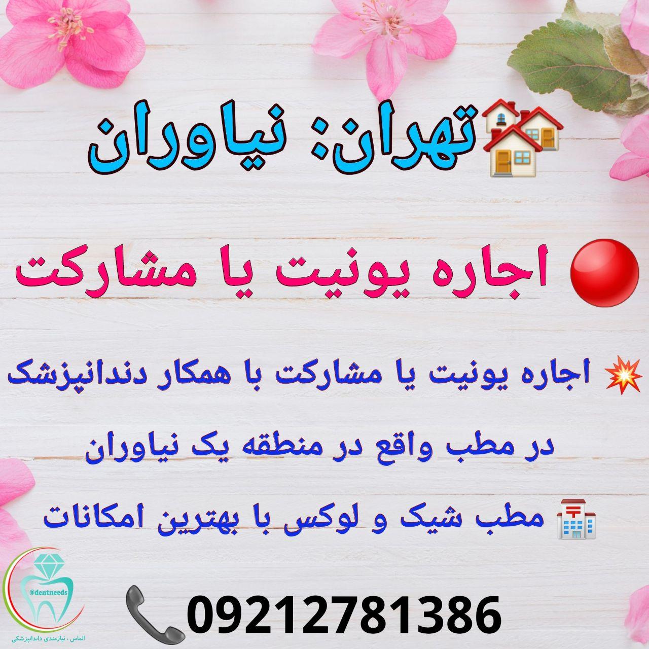 تهران: نیاوران، اجاره یونیت یا مشارکت
