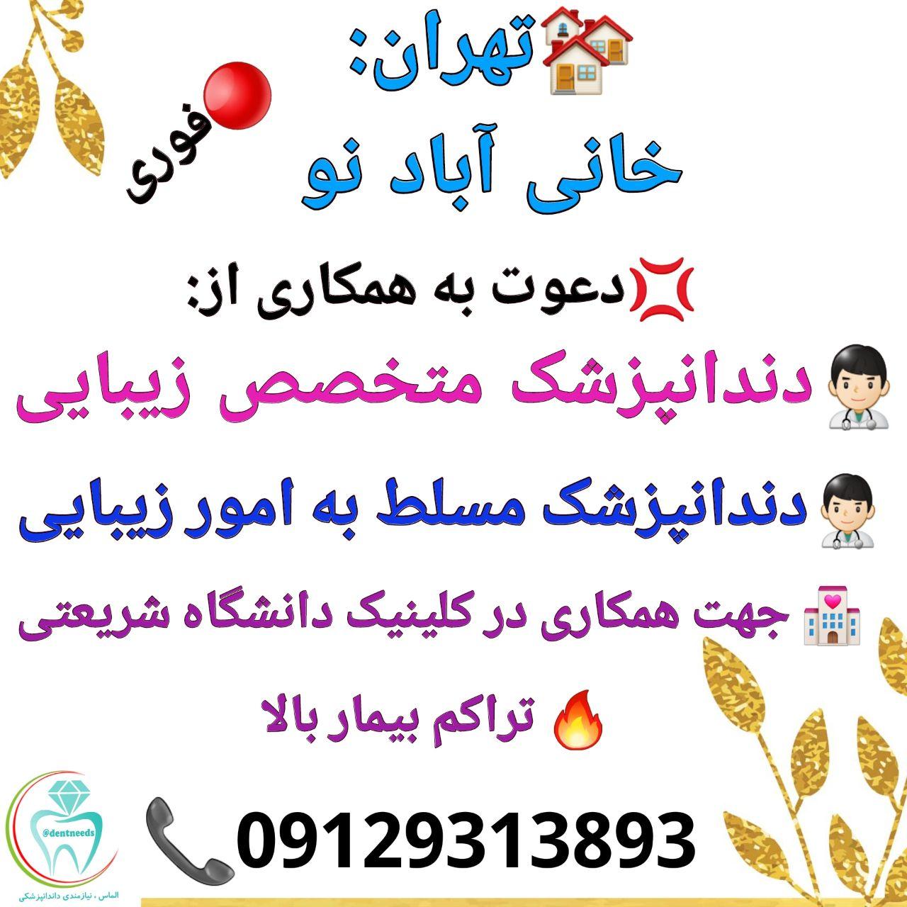 تهران: خانی آباد نو، دعوت به همکاری از دندانپزشک متخصص زیبایی، دندانپزشک مسلط به امور زیبایی