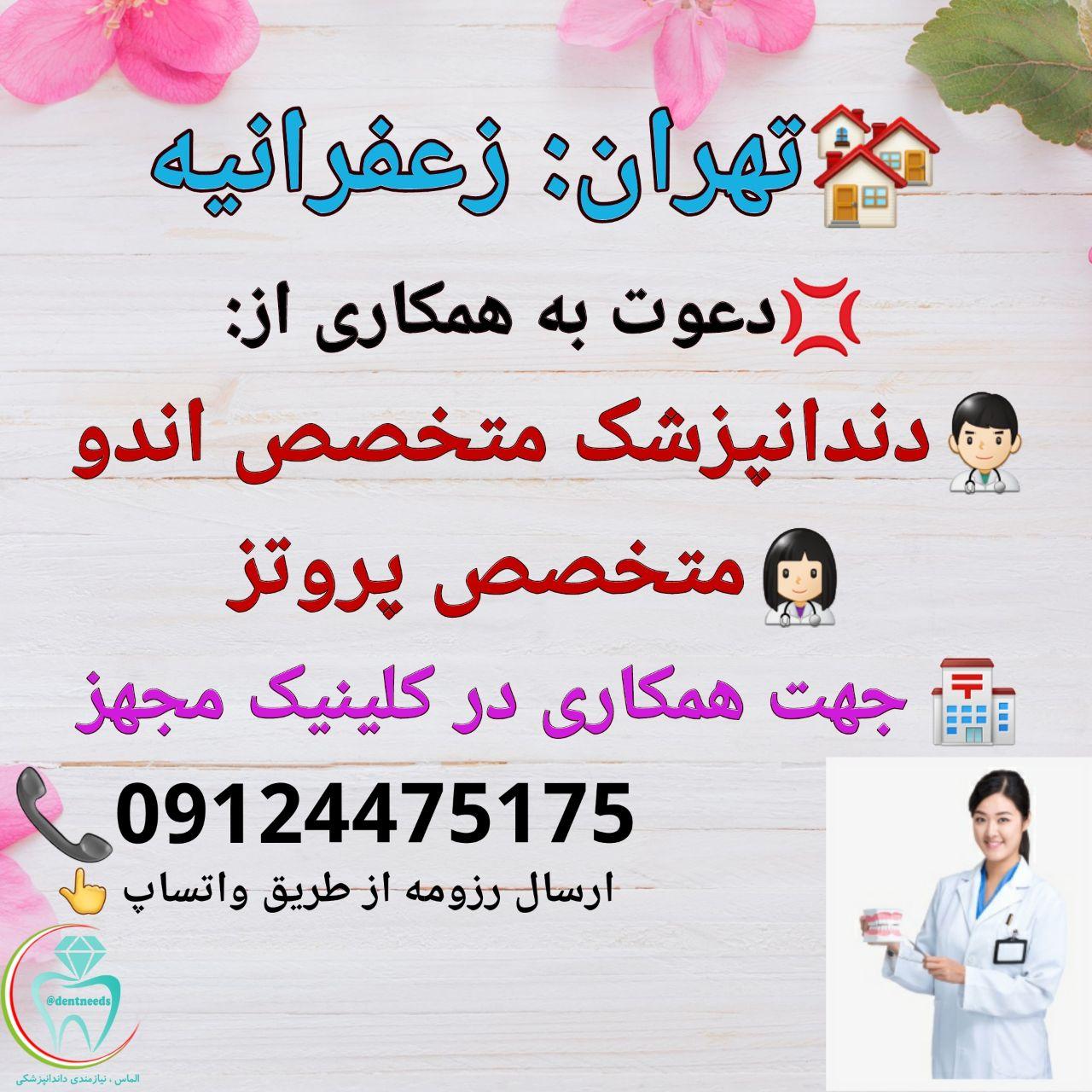 تهران: زعفرانیه، دعوت به همکاری از دندانپزشک متخصص اندو، متخصص پروتز