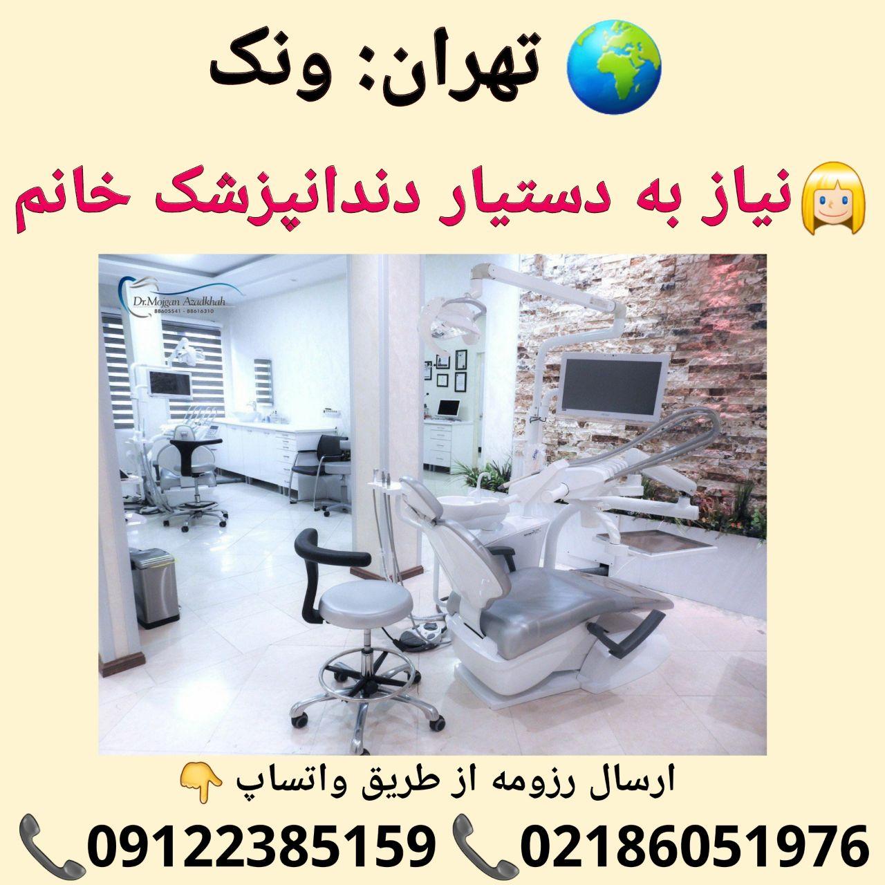 تهران: ونک، نیاز به دستیار دندانپزشک خانم