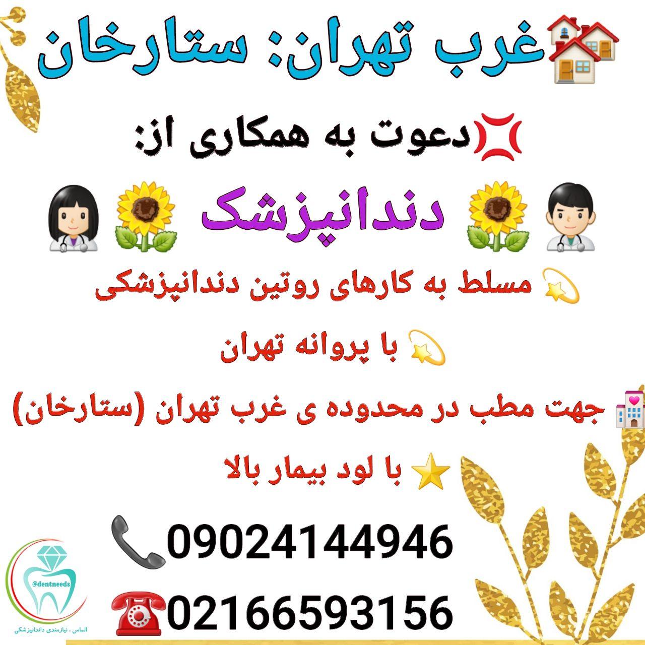 غرب تهران: ستارخان، دعوت به همکاری از دندانپزشک