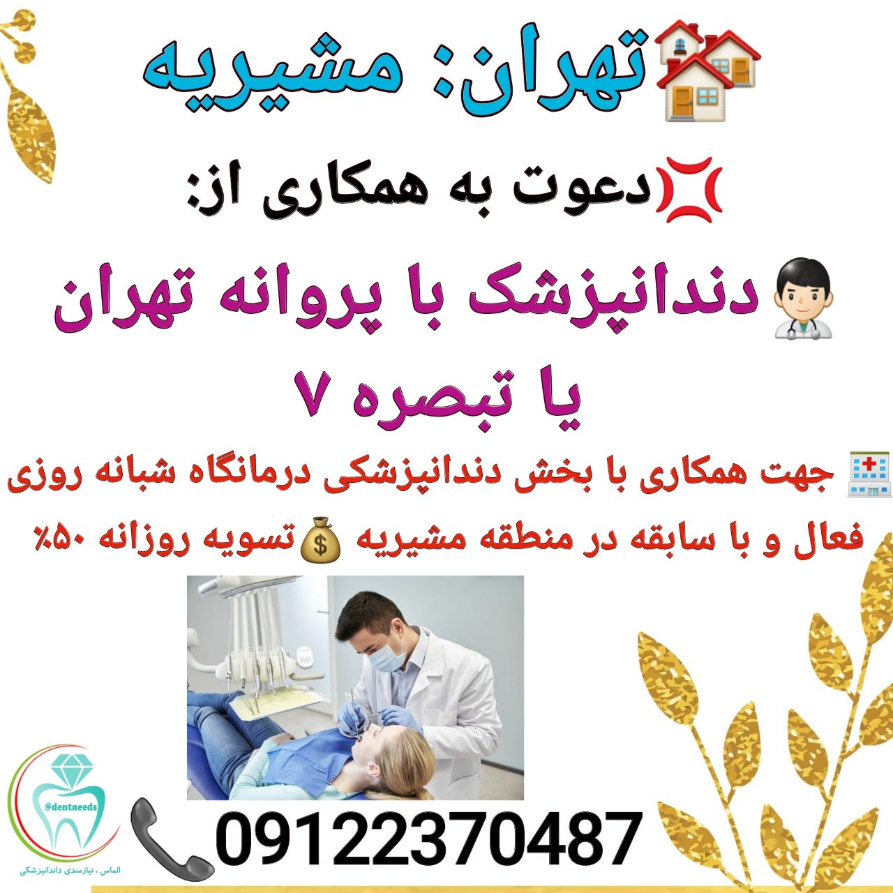 تهران: مشیریه، دعوت به همکاری از دندانپزشک با پروانه تهران یا تبصره ۷