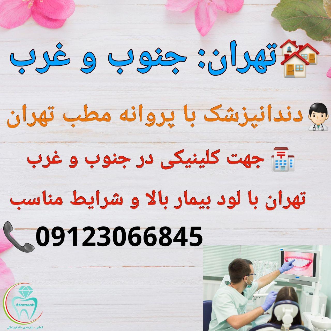 تهران: جنوب و غرب، دندانپزشک با پروانه تهران