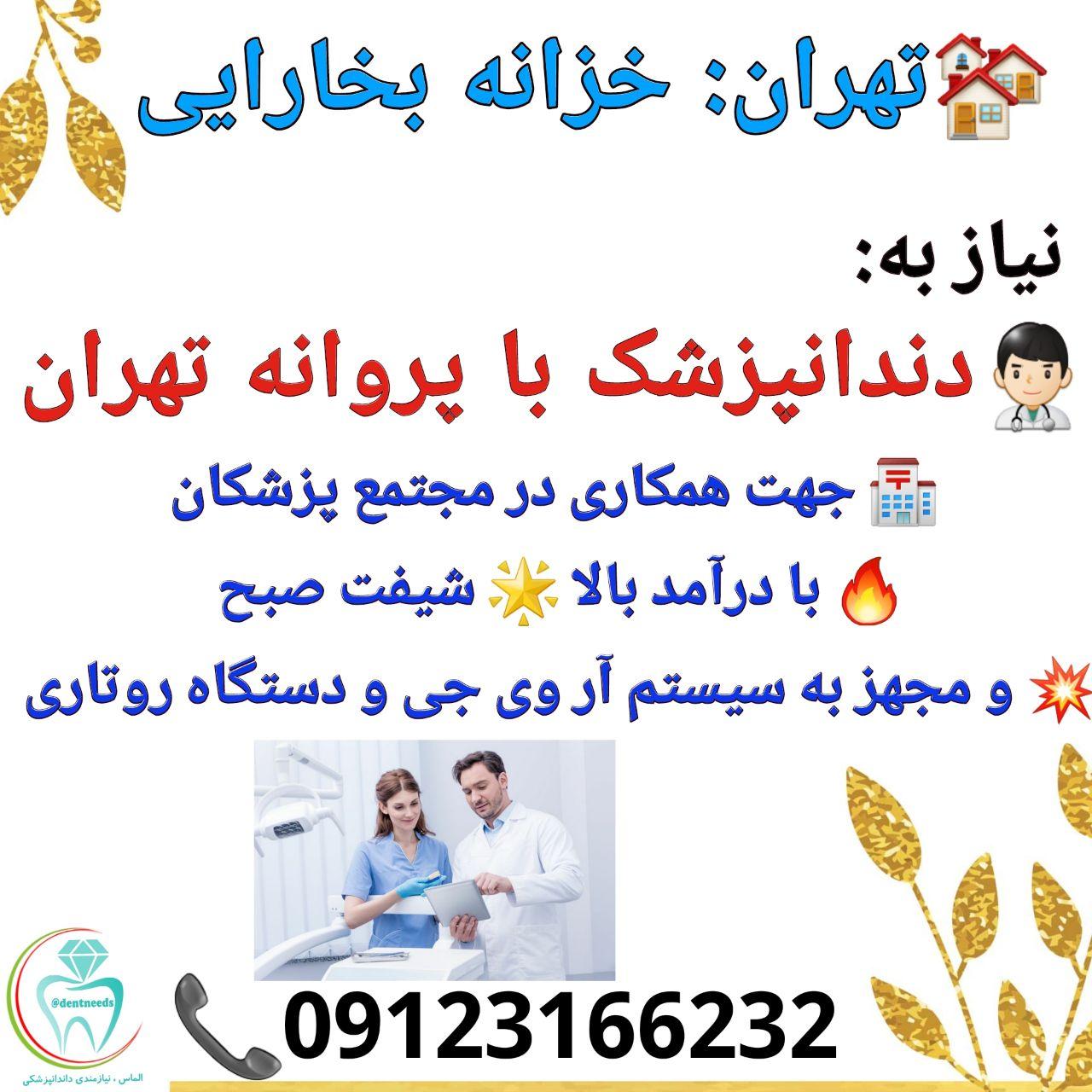 تهران: خزانه بخارایی، نیاز به دندانپزشک با پروانه تهران