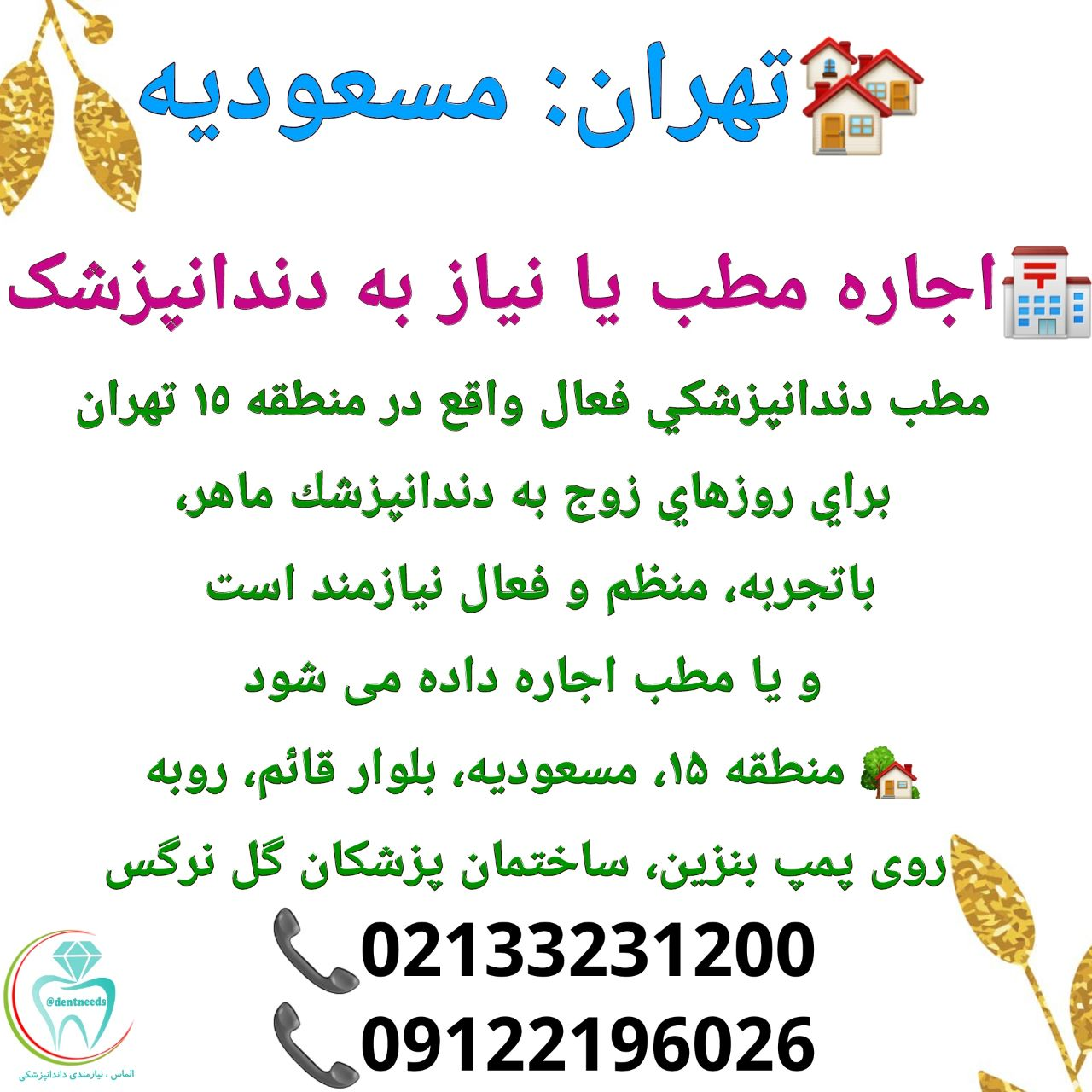 تهران: مسعودیه، اجاره مطب یا نیاز به دندانپزشک