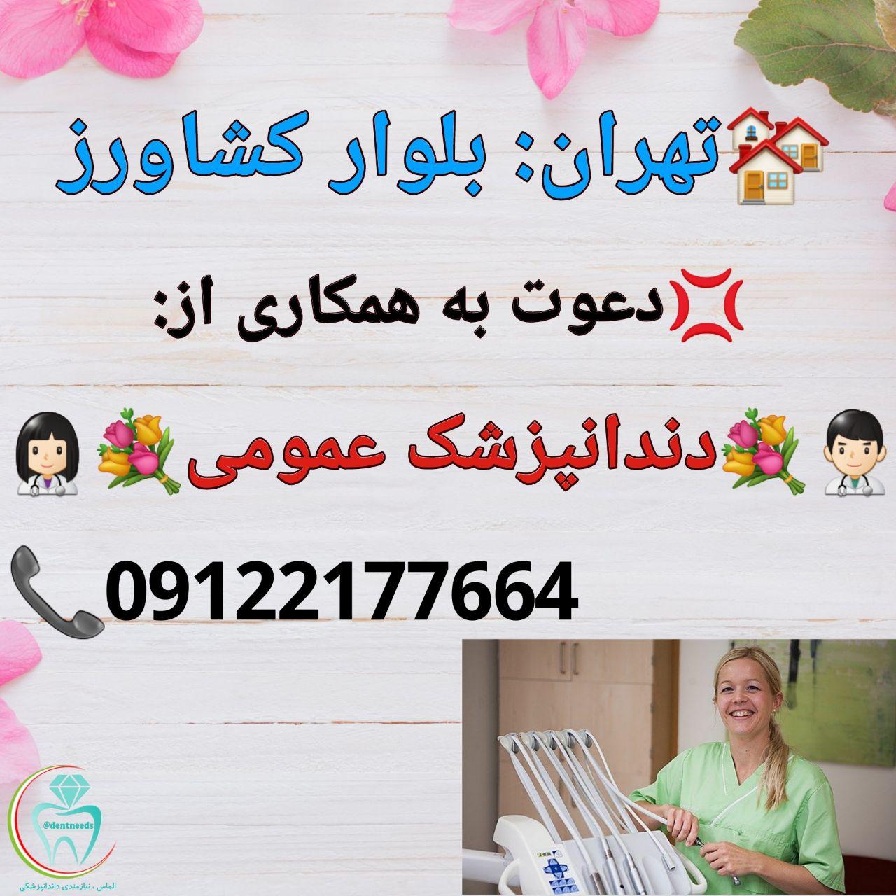 تهران: بلوار کشاورز، دعوت به همکاری از دندانپزشک عمومی