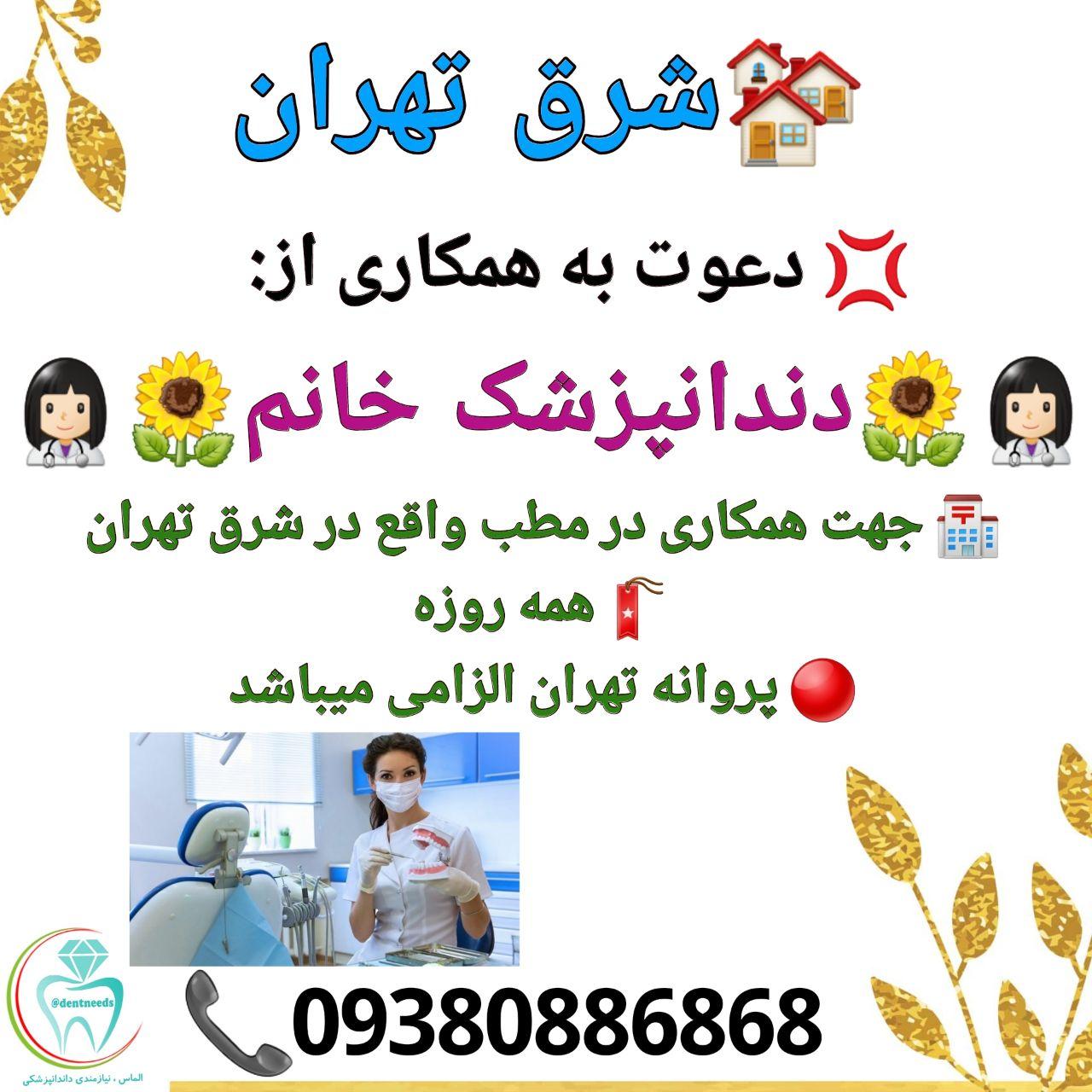 شرق تهران، دعوت به همکاری از دندانپزشک خانم