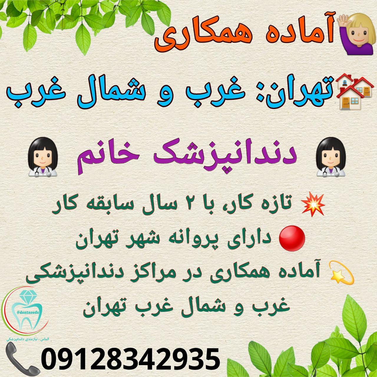 آماده همکاری تهران: غرب و شمال غرب، دندانپزشک خانم