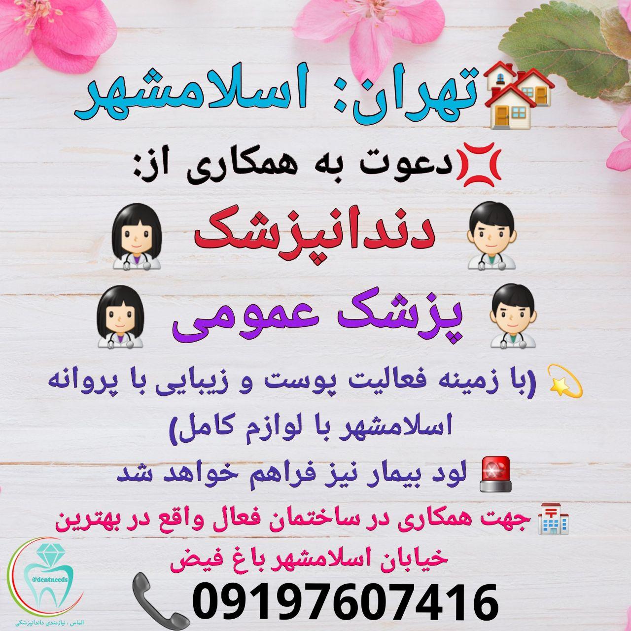 تهران: اسلامشهر، دعوت به همکاری از دندانپزشک، پزشک عمومی