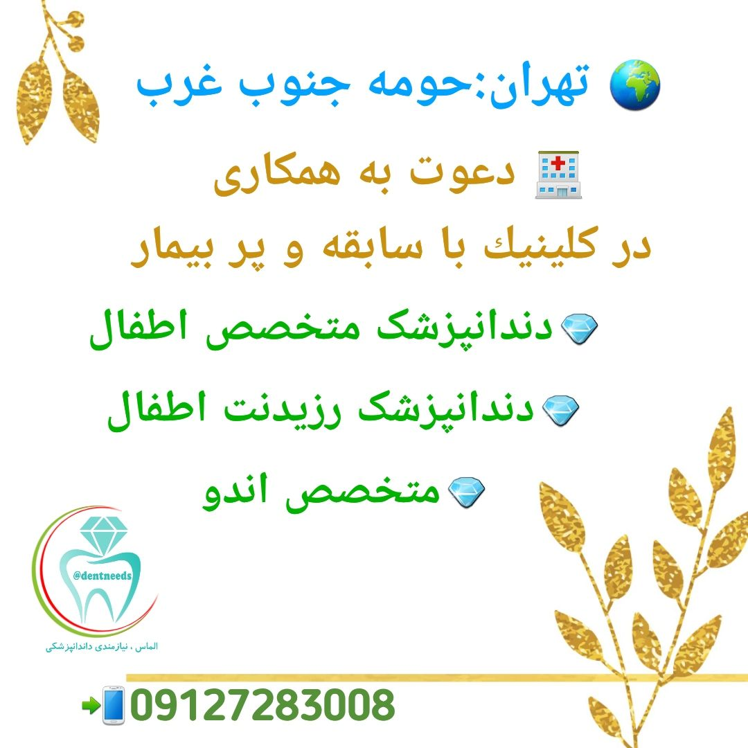 تهران: حومه جنوب غرب، دعوت به همکاری از دندانپزشک متخصص اطفال، دندانپزشک رزیدنت اطفال، متخصص اندو