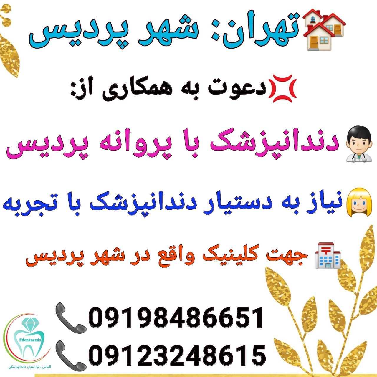 تهران: شهر پردیس، دعوت به همکاری از دندانپزشک، دستیار دندانپزشک