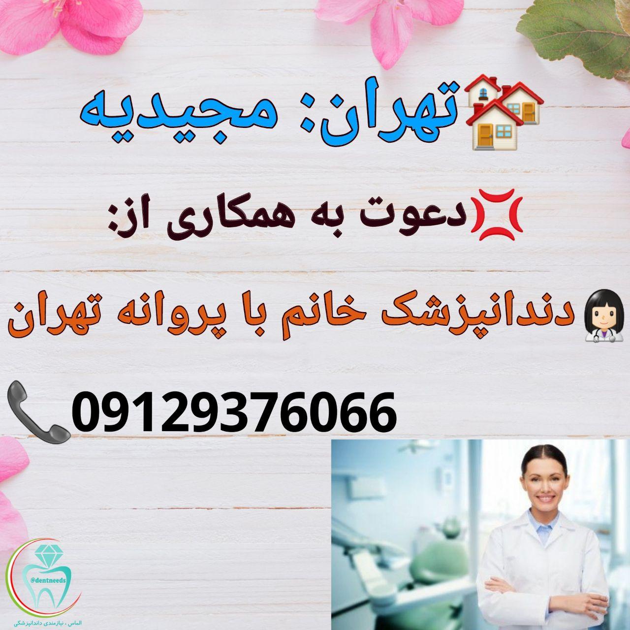 تهران: مجیدیه، دعوت به همکاری از دندانپزشک خانم