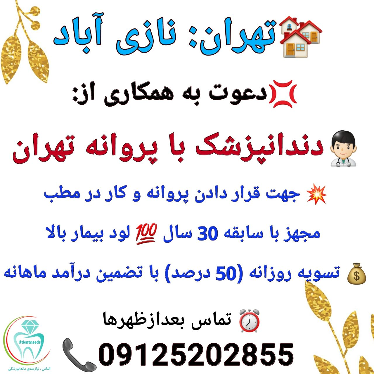 تهران: نازی آباد، دعوت به همکاری از دندانپزشک با پروانه تهران