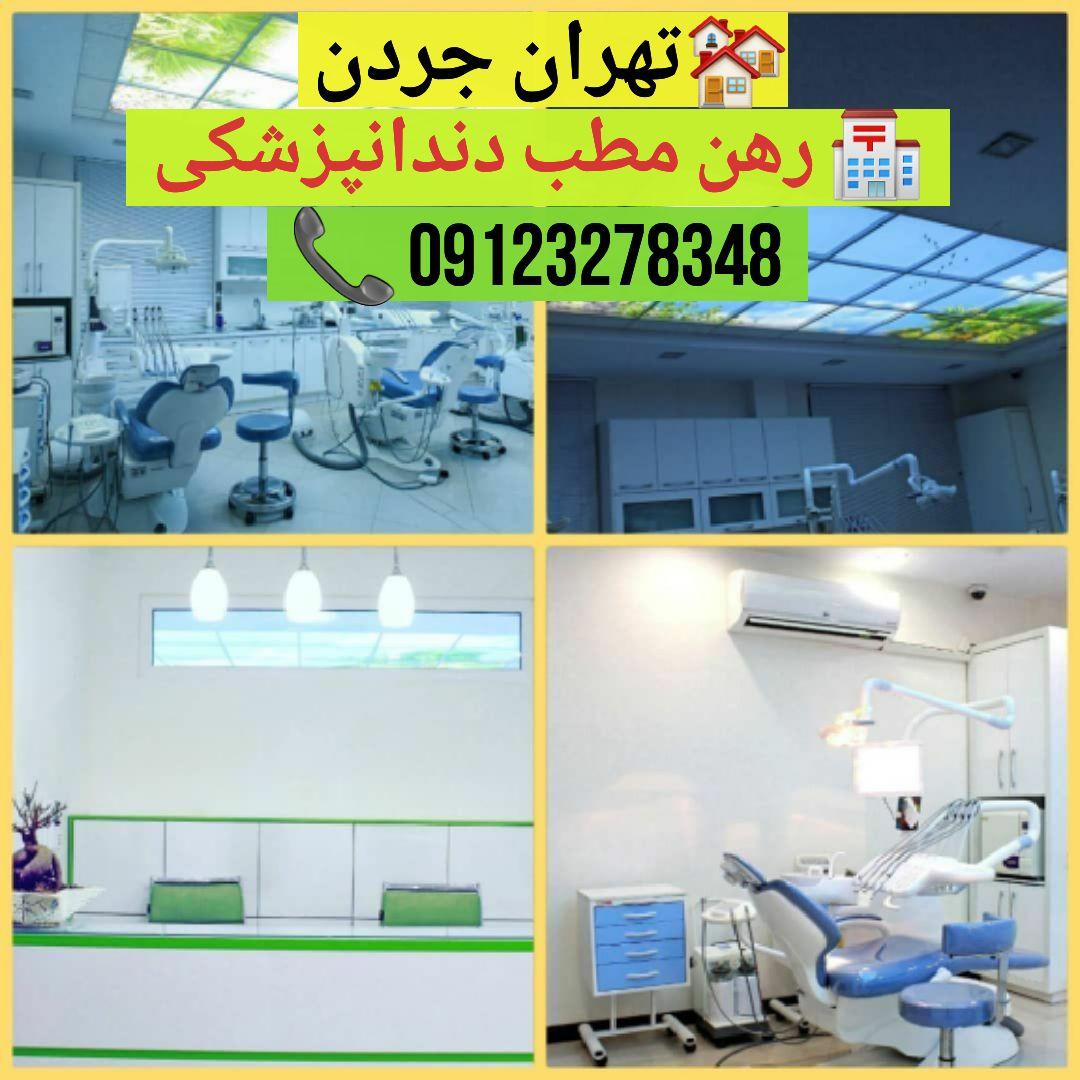تهران: جردن، رهن مطب دندانپزشکی