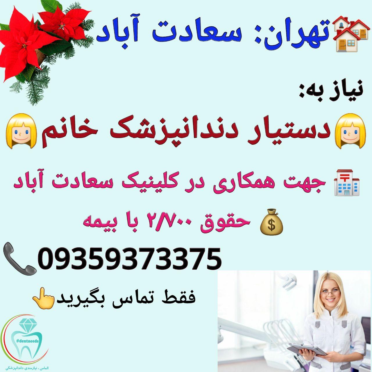 تهران: سعادت آباد، نیاز به دستیار دندانپزشک خانم