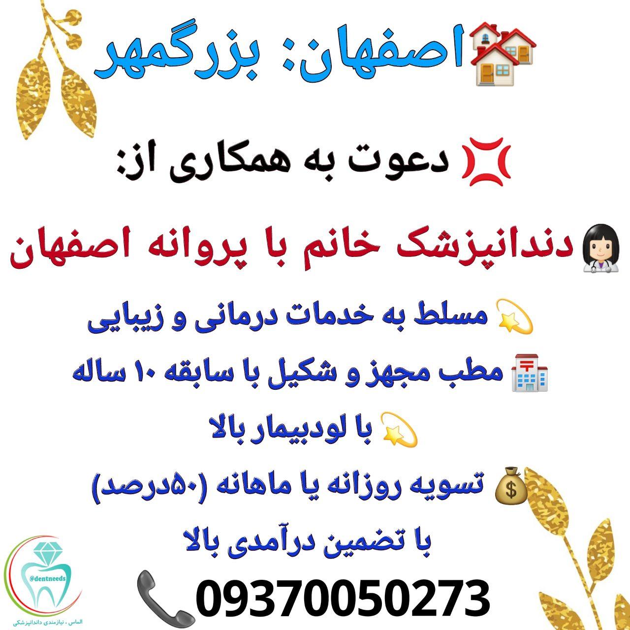 اصفهان: بزرگمهر، دعوت به همکاری از دندانپزشک خانم با پروانه اصفهان
