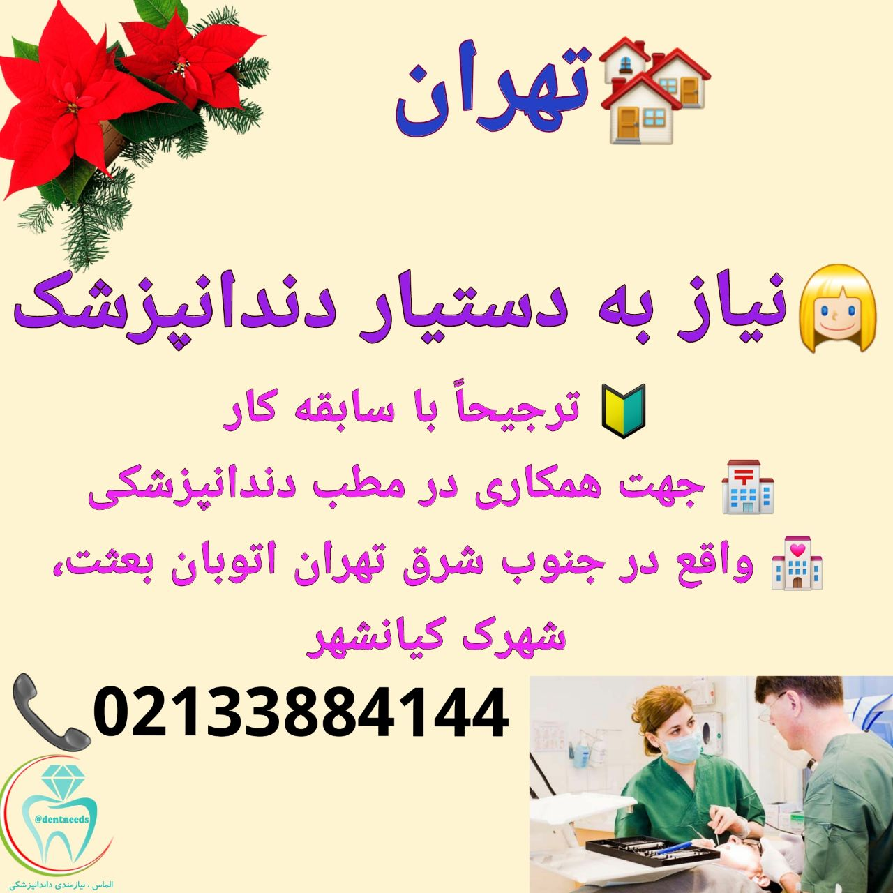 تهران: نیاز به دستیار دندانپزشک