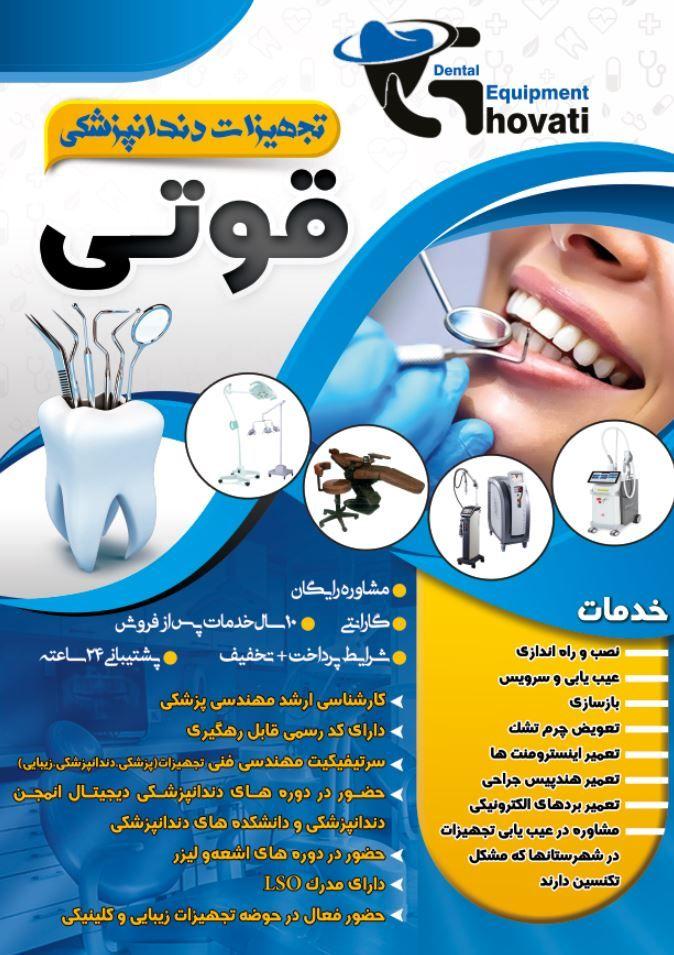 تجهیزات دندانپزشکی زیبایی قوتی