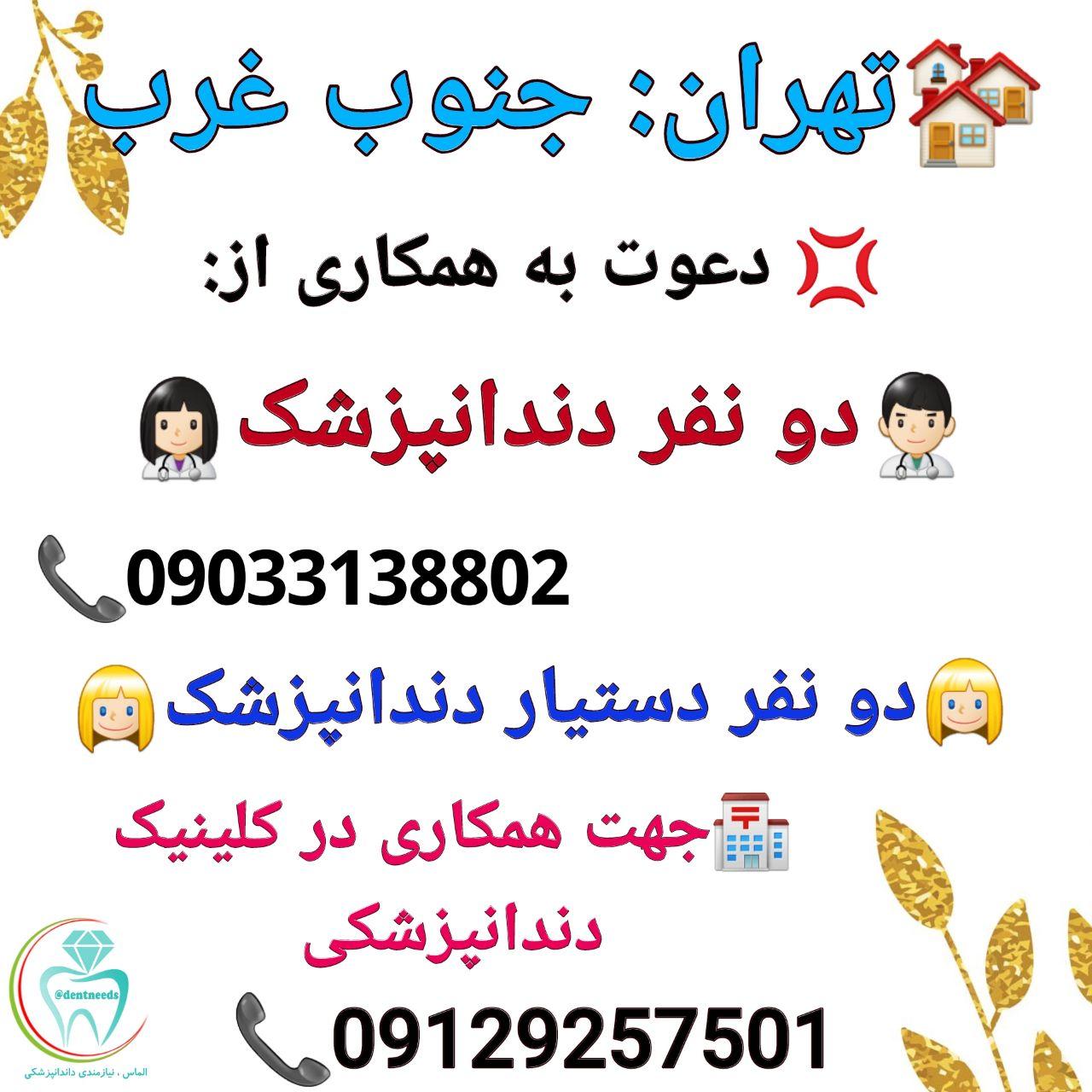 تهران: جنوب غرب، دعوت به همکاری از دو نفر دندانپزشک، دو نفر دستیار دندانپزشک