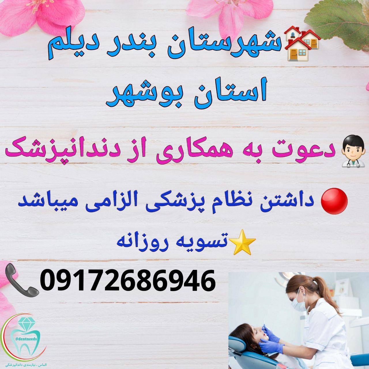 شهرستان بندر دیلم: استان بوشهر، دعوت به همکاری از دندانپزشک