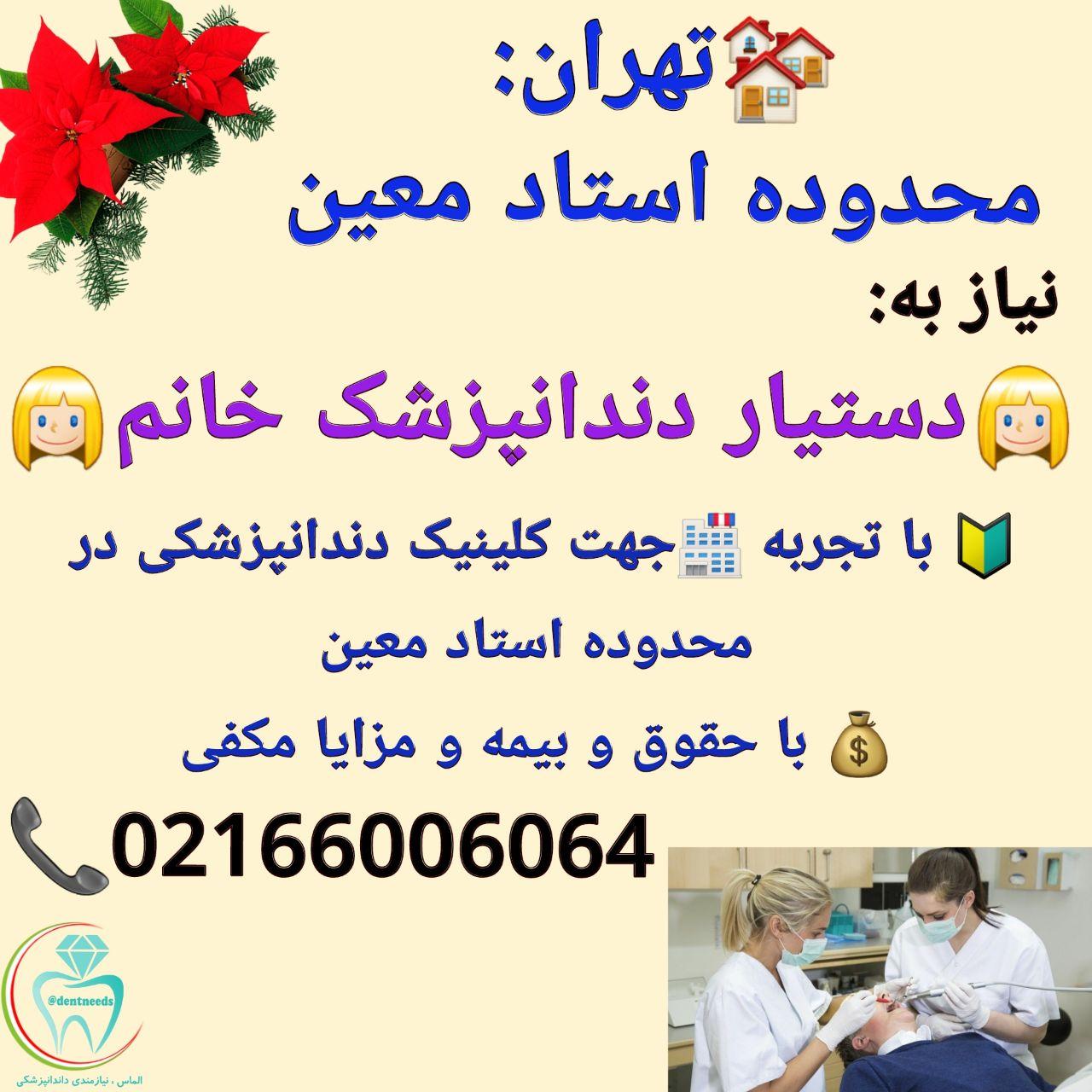 تهران: محدوده استاد معین، نیاز به دستیار دندانپزشک