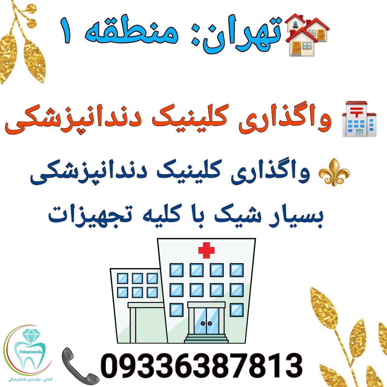 تهران: منطقه ۱، واگذاری کلینیک دندانپزشکی