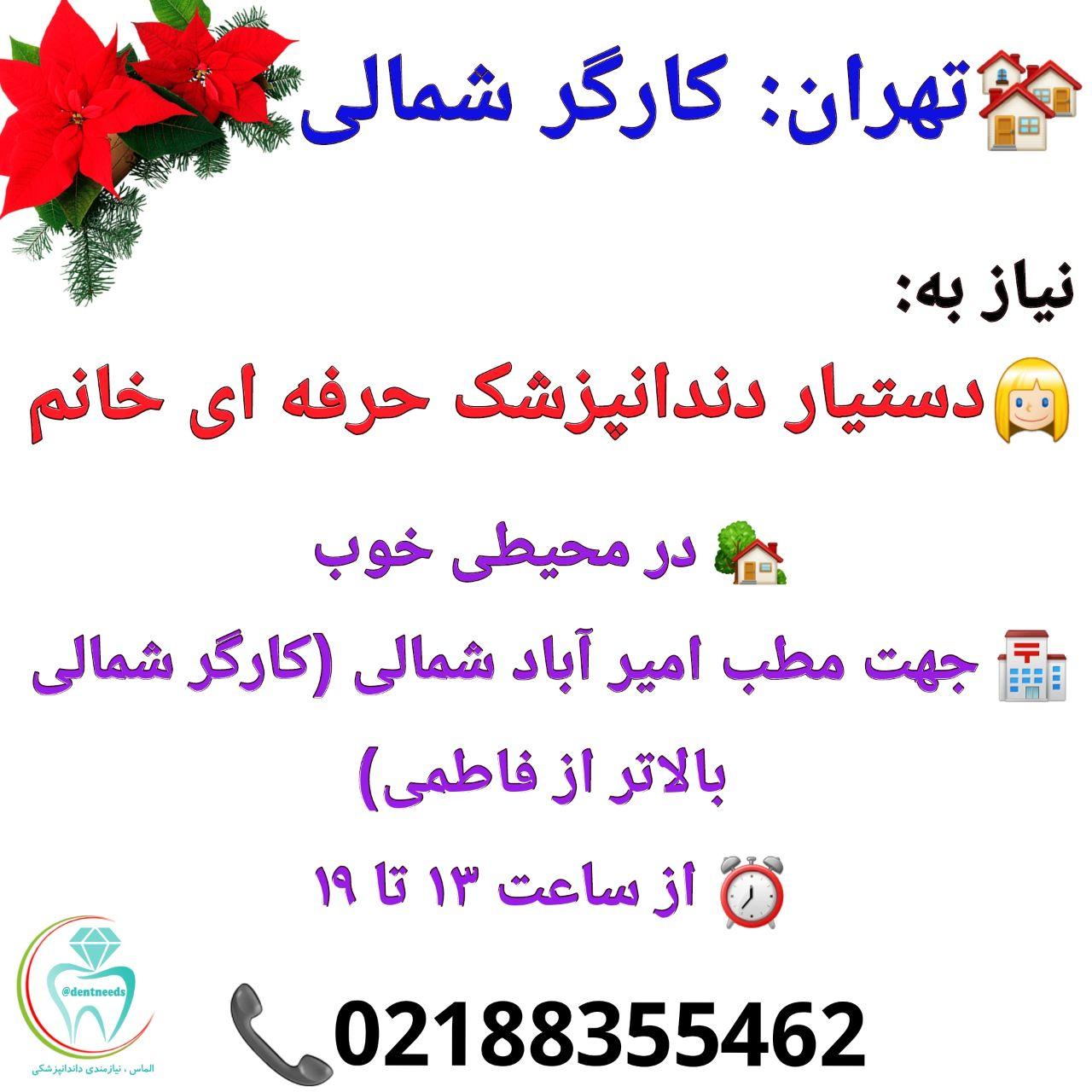 تهران: کارگر شمالی، نیاز به دستیار دندانپزشک خانم