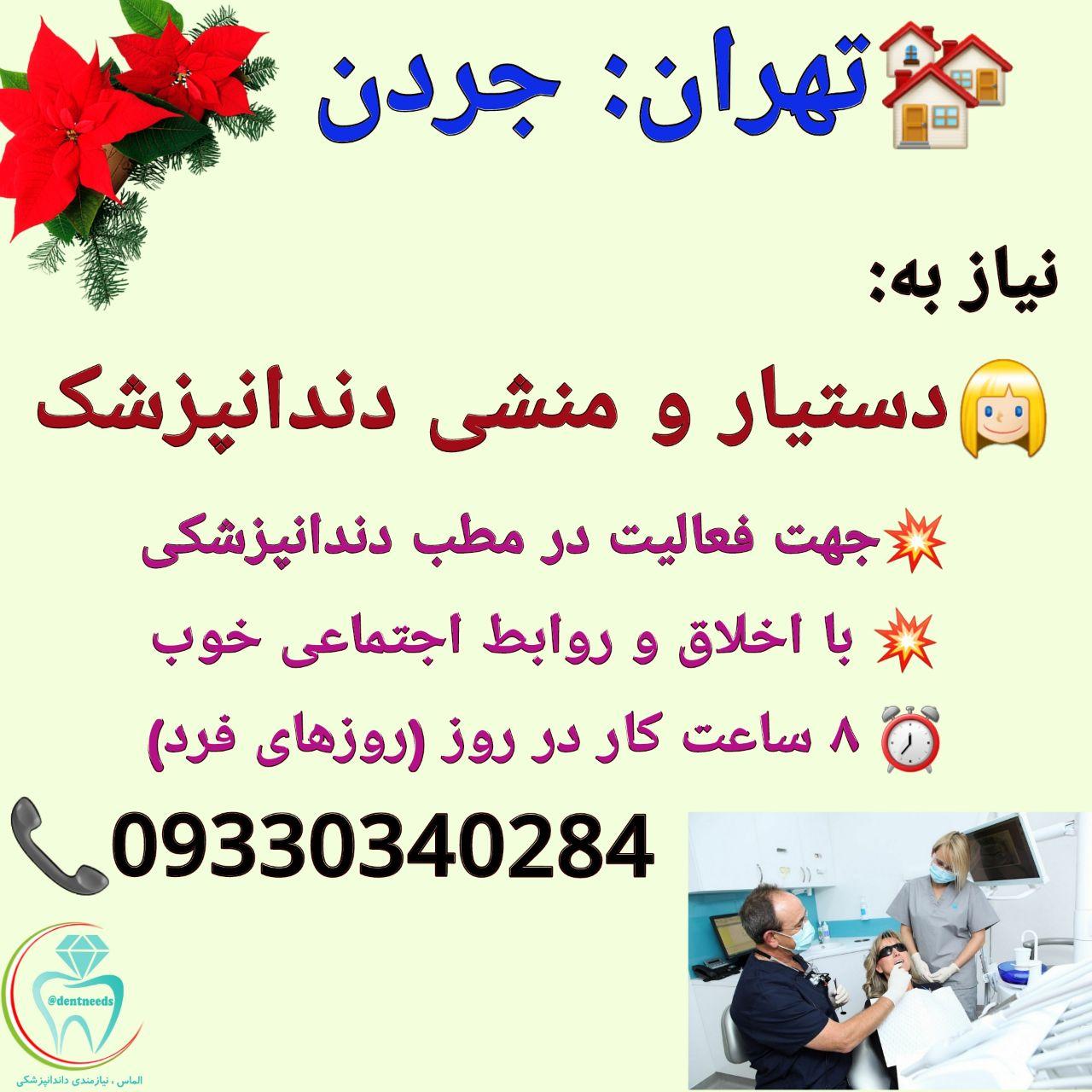 تهران: جردن، نیاز به دستیار و منشی دندانپزشکی