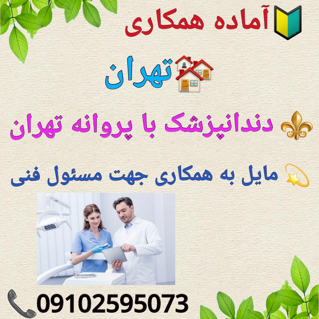 آماده همکاری، همدان، دندانپزشک با پروانه تهران
