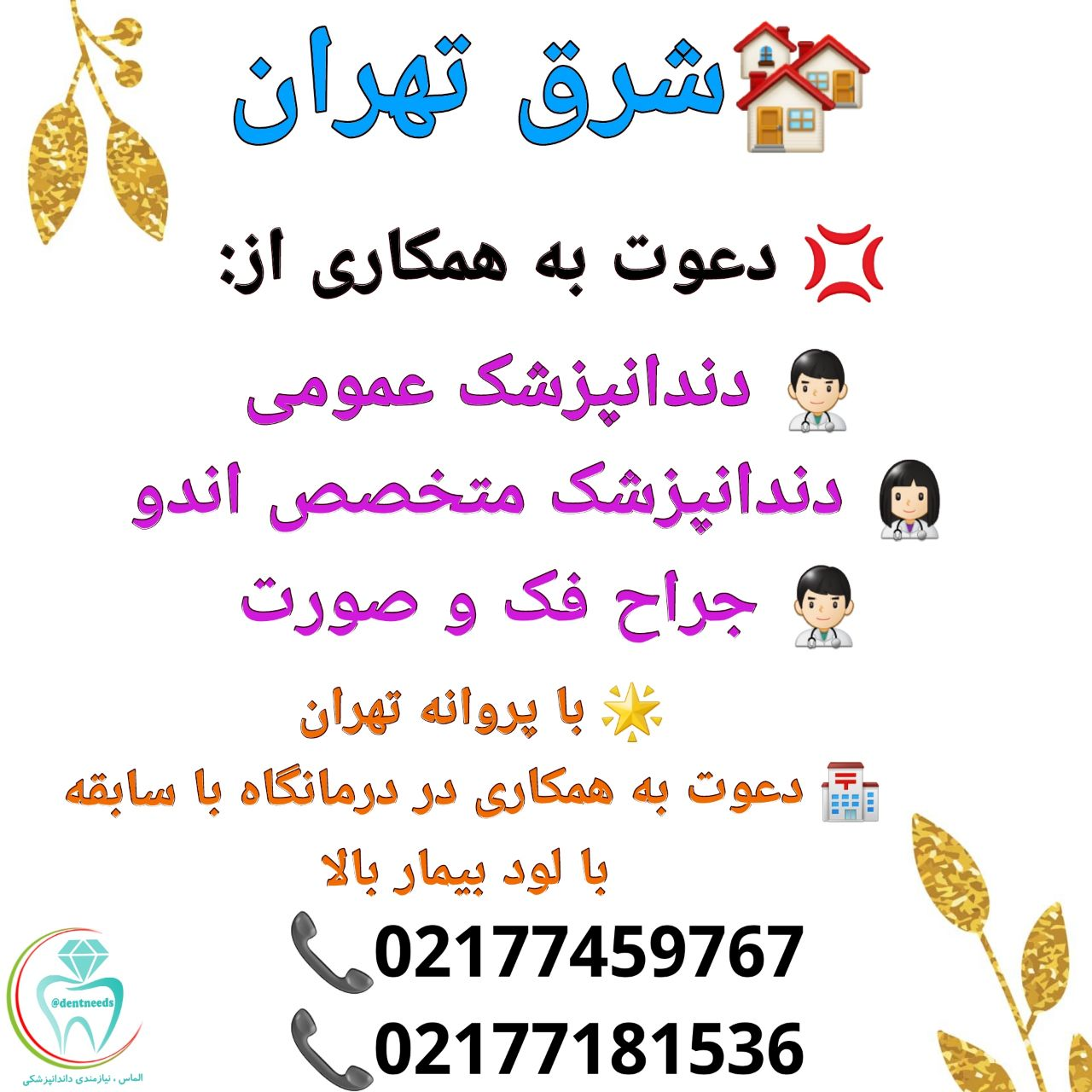 شرق تهران، دعوت به همکاری از دندانپزشک عمومی، متخصص اندو، جراح فک و صورت