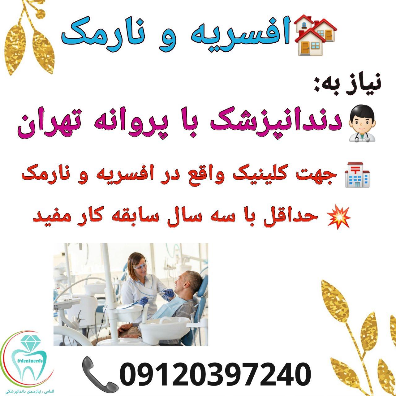 افسریه و نارمک، دعوت به همکاری از دندانپزشک با پروانه تهران