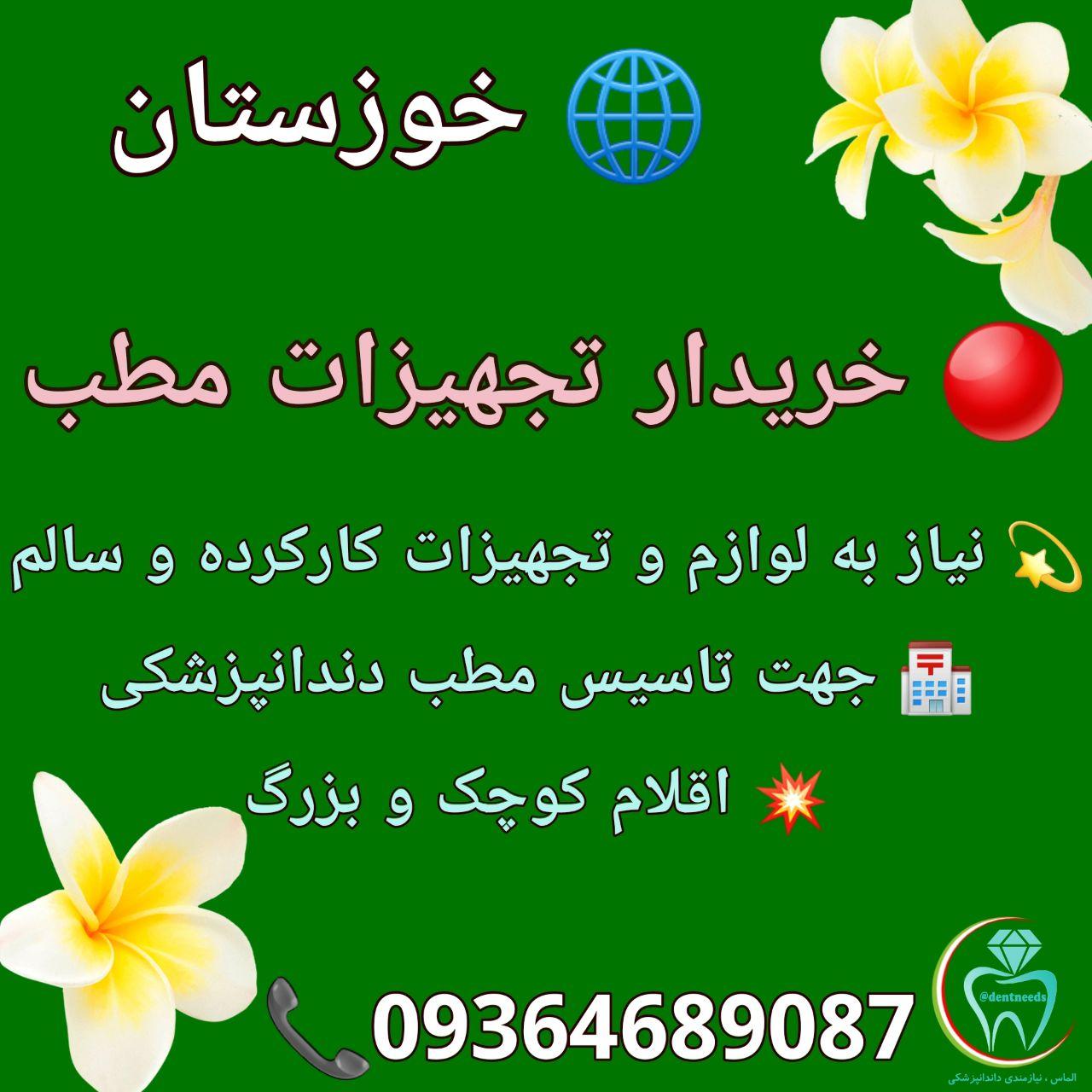 خوزستان، خریدار تجهیزات مطب