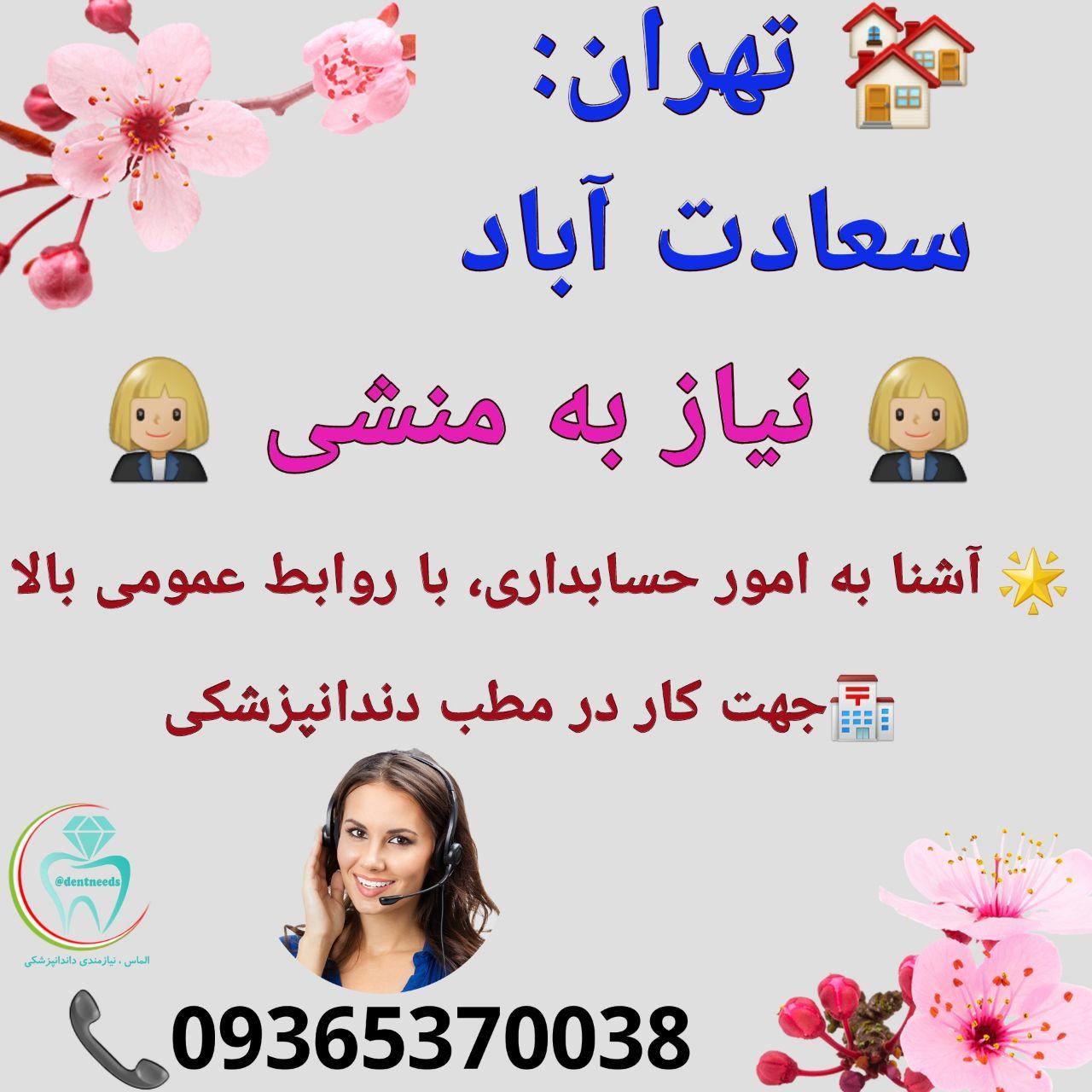 تهران: سعادت آباد، نیاز به منشی