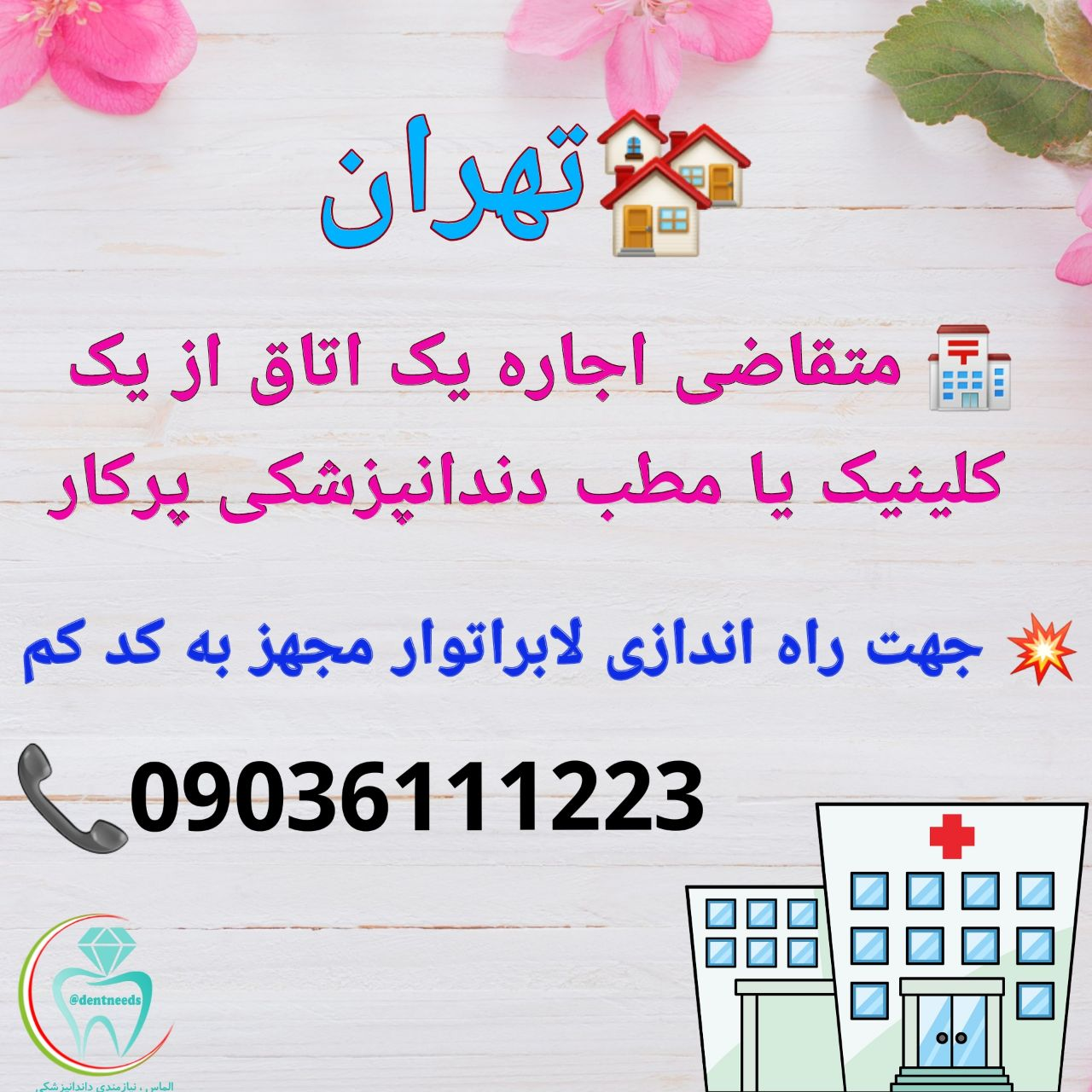 تهران، متقاضی اجاره یک اتاق از یک کلینیک یا مطب دندانپزشکی