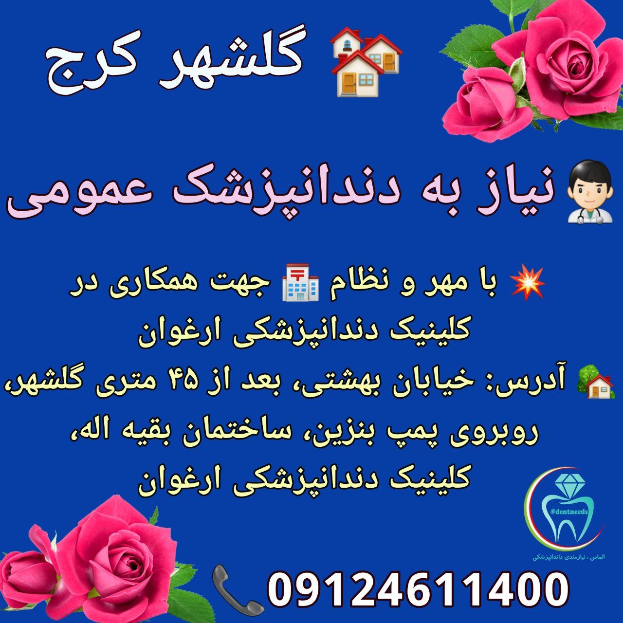 گلشهر: کرج، نیاز به دندانپزشک عمومی