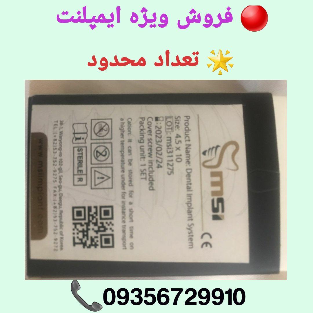فروش ویژه ایمپلنت