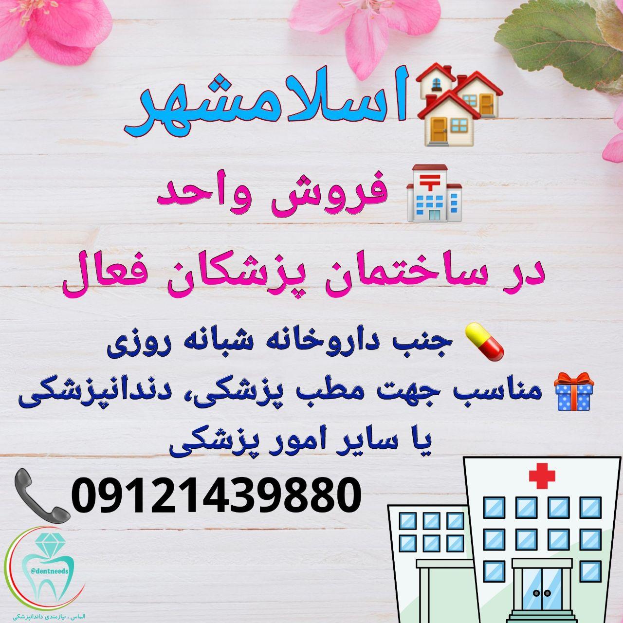 اسلامشهر، فروش واحد در ساختمان پزشکان