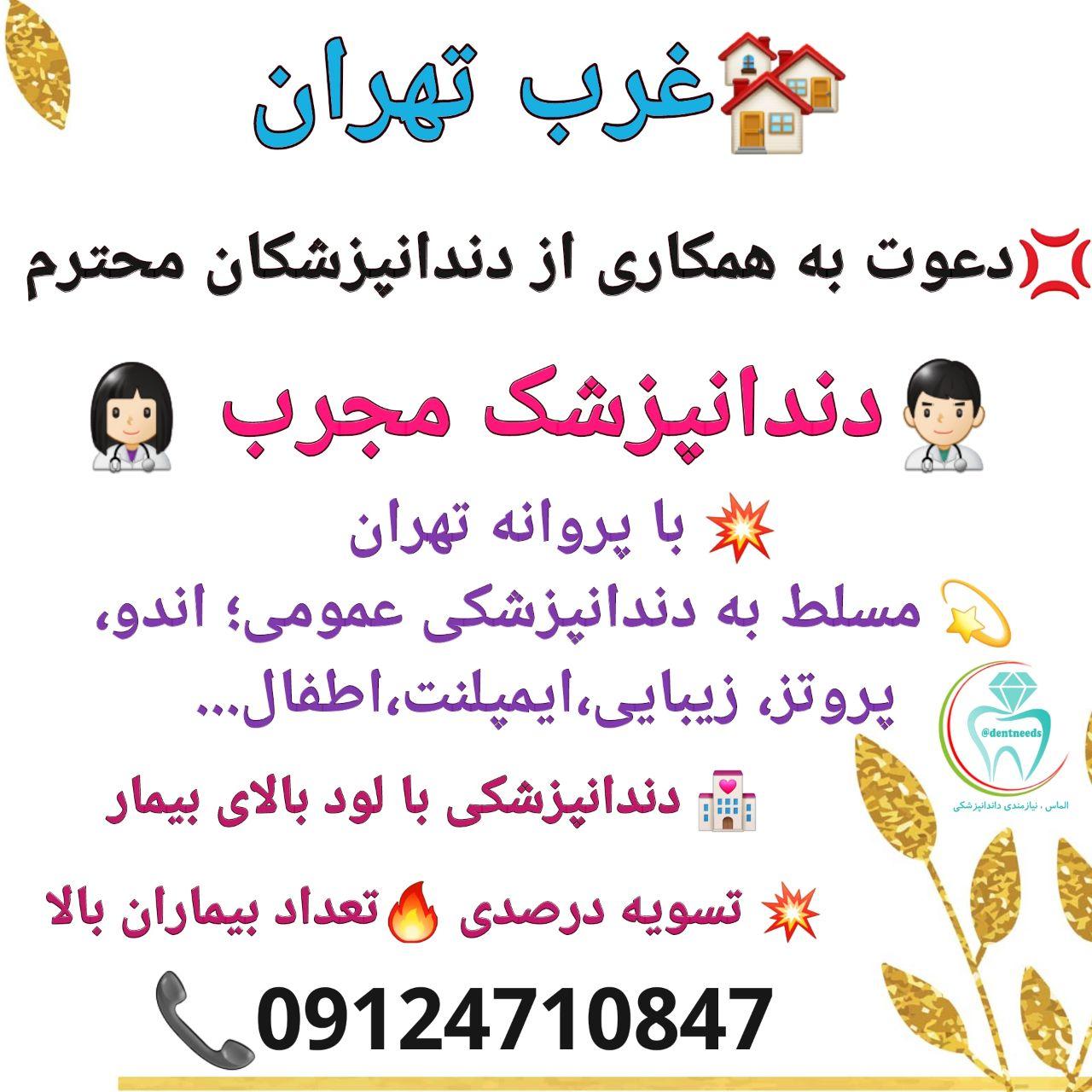 غرب تهران، دعوت به همکاری از دندانپزشکان محترم
