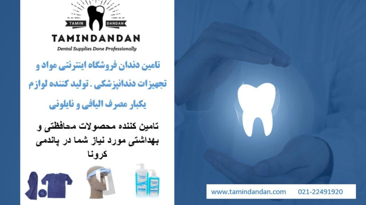 تامین دندان