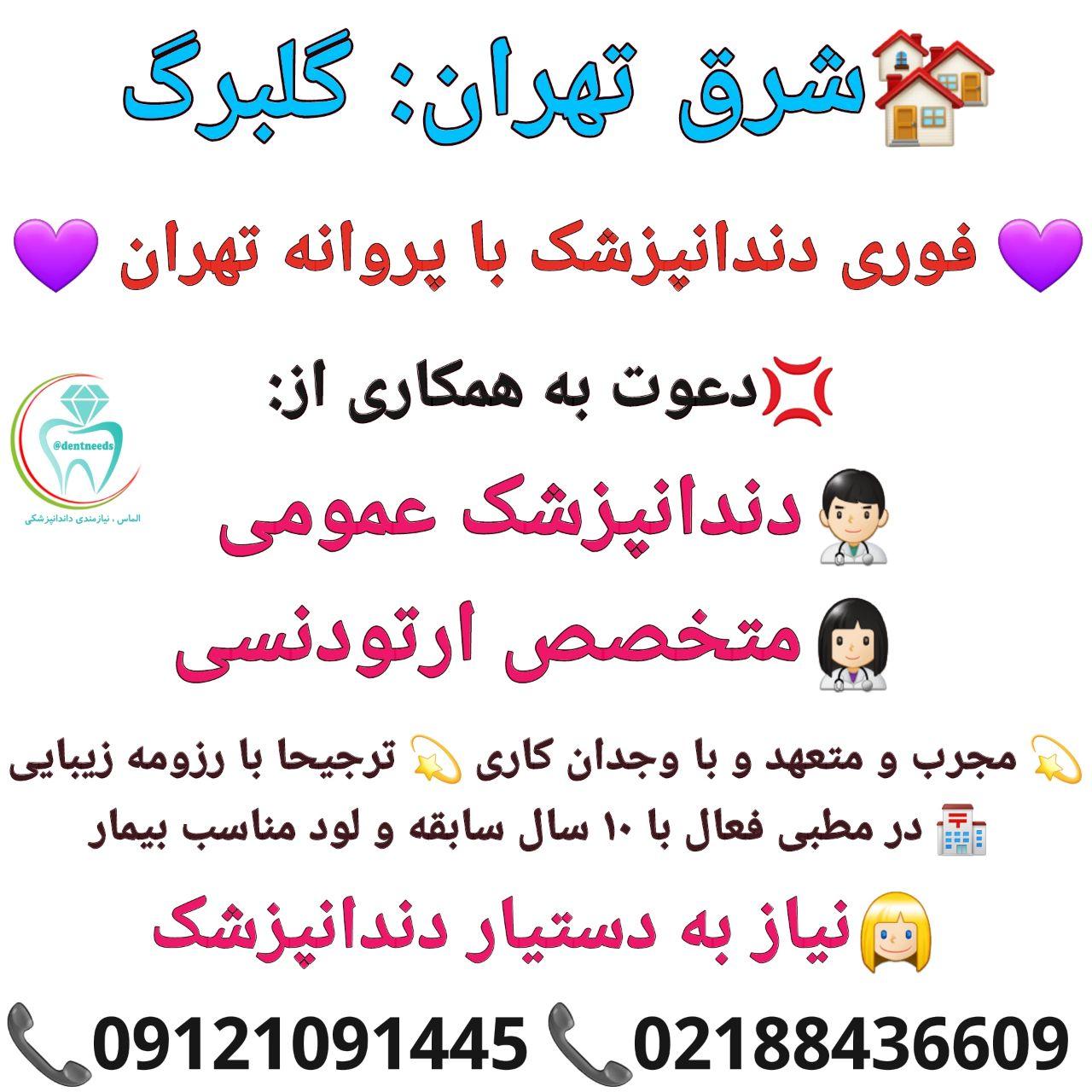 شرق تهران: گلبرگ،دعوت به همکاری از دندانپزشک عمومی و متخصص ارتودنسی، نیاز به دستیار دندانپزشک