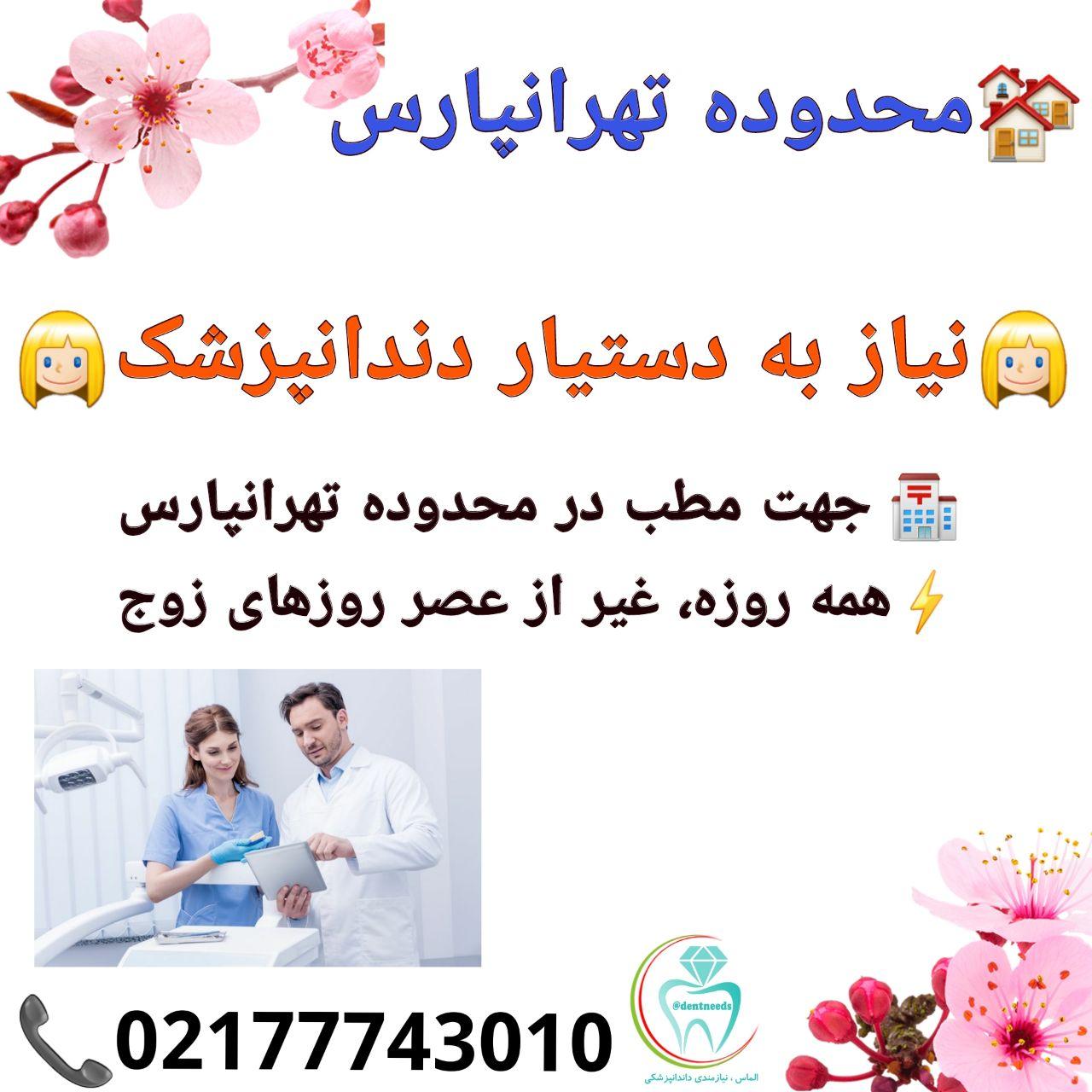 محدوده تهرانپارس، نیاز به دستیار دندانپزشک