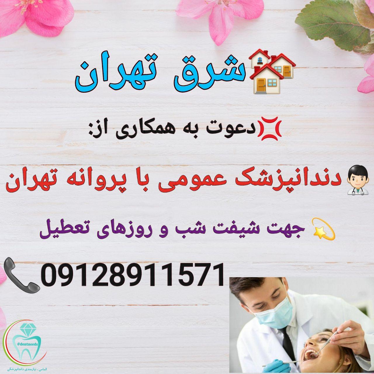 شرق تهران، دعوت به همکاری از دندانپزشک عمومی