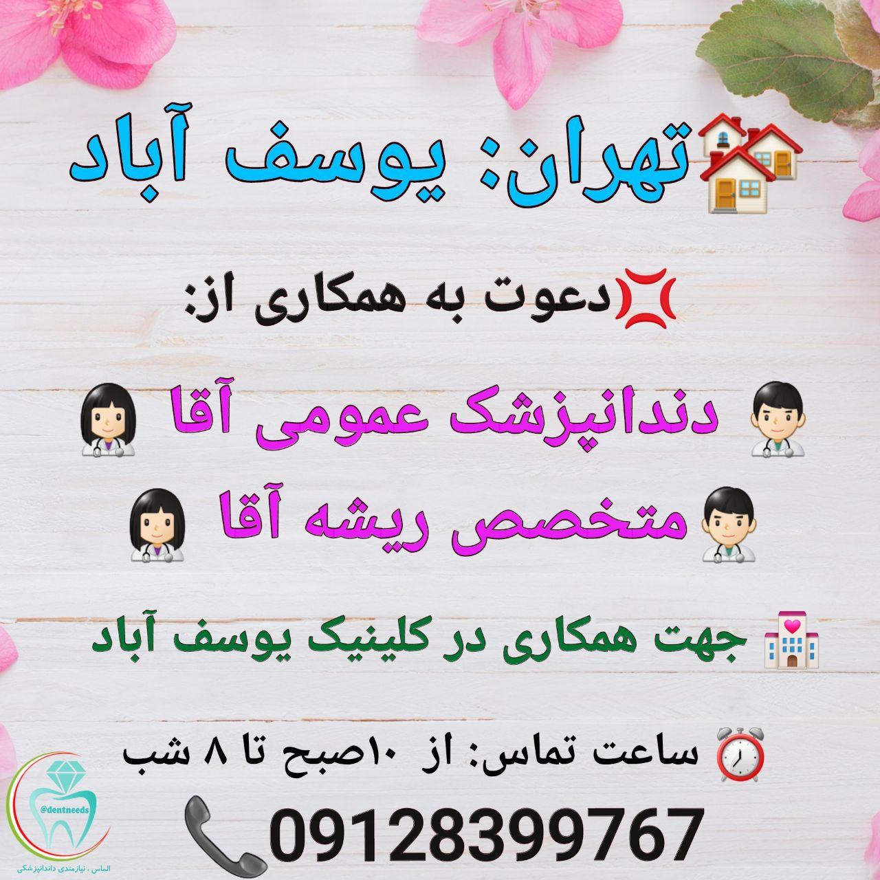 تهران: یوسف آباد، دعوت به همکاری از دندانپزشک عمومی آقا، متخصص ریشه آقا