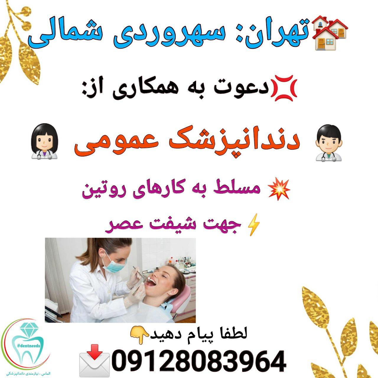 تهران: سهروردی شمالی، نیاز به دندانپزشک عمومی
