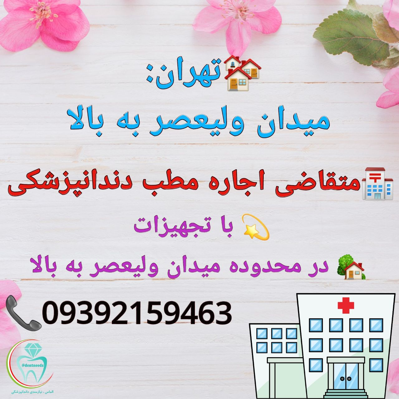 تهران: میدانولیعصر به بالا، متقاضی اجاره مطب دندانپزشکی