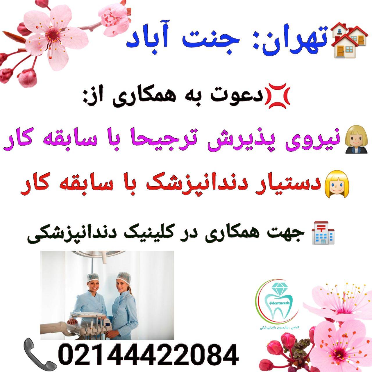 تهران: جنت آباد، دعوت به همکاری از نیروی پذیرش و دستیار دندانپزشک