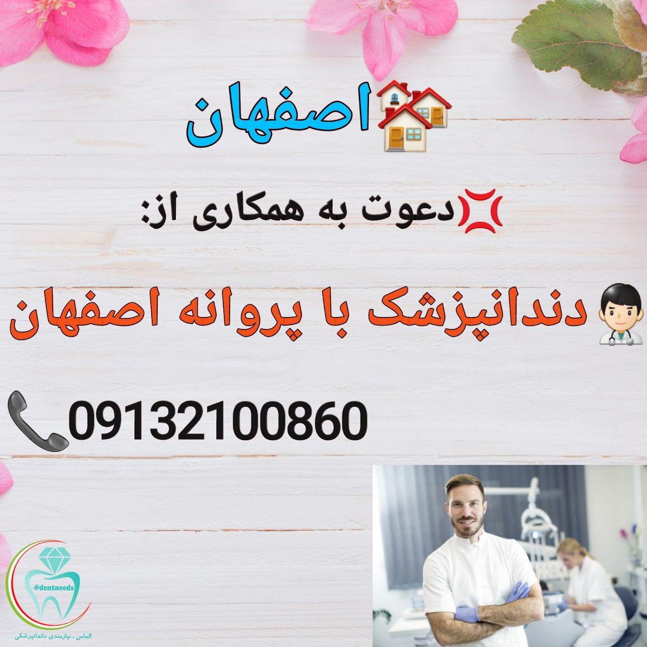 اصفهان، نیاز به دندانپزشک با پروانه اصفهان