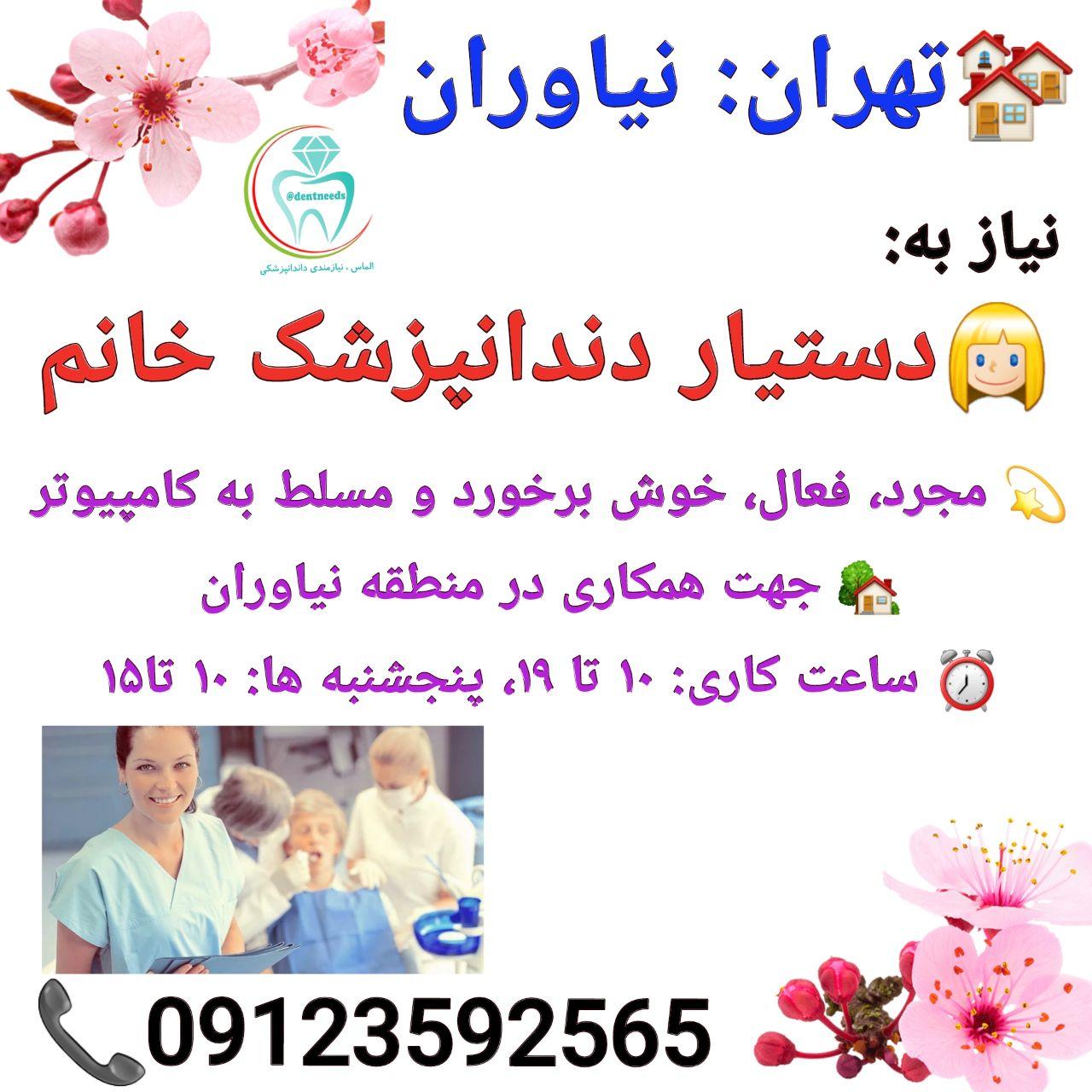 تهران: نیاوران ،نیاز به دستیار دندانپزشک خانم